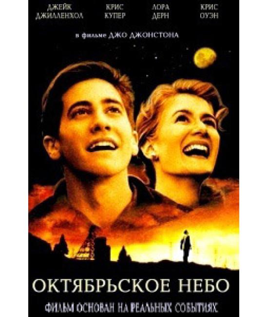 Октябрьское небо [DVD]
