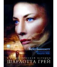 Шарлотта Грей [DVD]