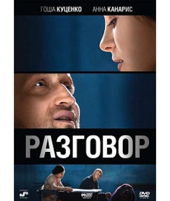 Разговор [DVD]