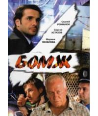 Бомж [DVD]