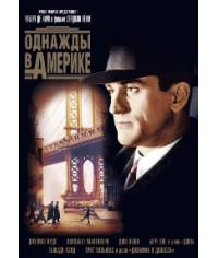 Однажды в Америке [DVD]