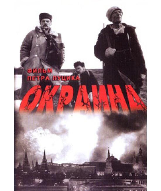 Окраина [DVD]
