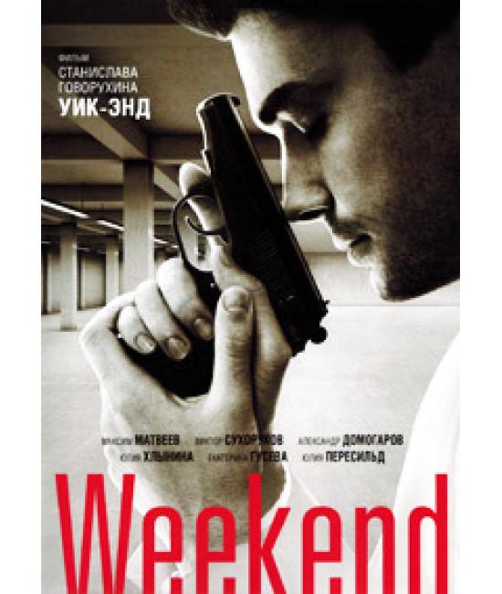 Уик-Энд (Weekend) [DVD]