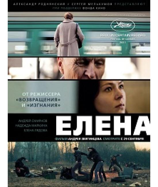 Елена [DVD]
