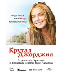 Крутая Джорджия [DVD]