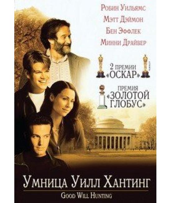 Умница Уилл Хантинг [DVD]