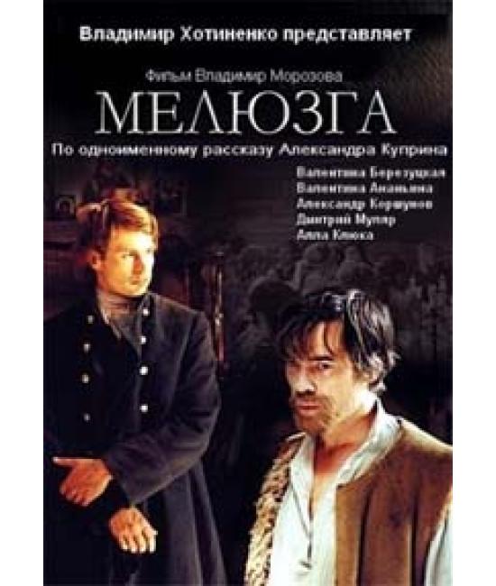 Мелюзга [DVD]