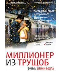 Миллионер из трущоб  [DVD]