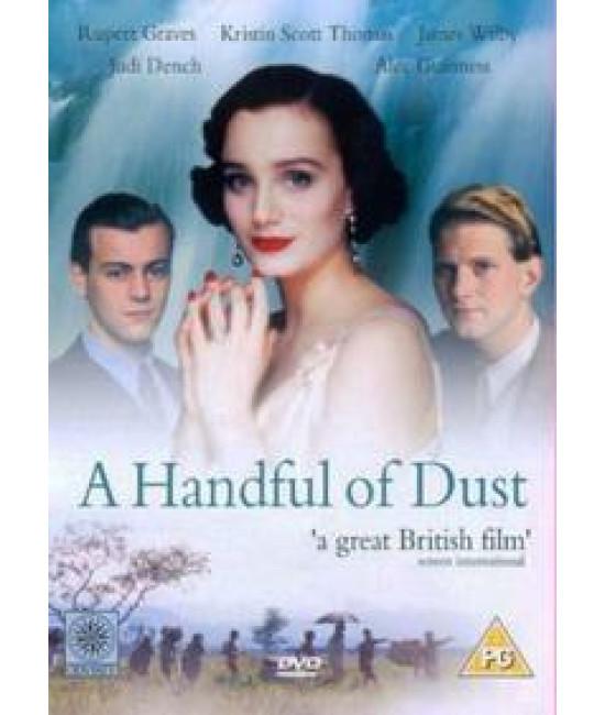 Пригоршня праха (Горсть пыли) [DVD]