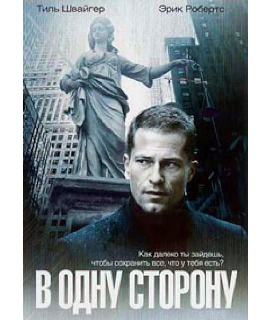 В одну сторону [DVD]