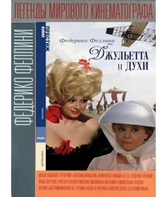 Джульетта и духи [DVD]