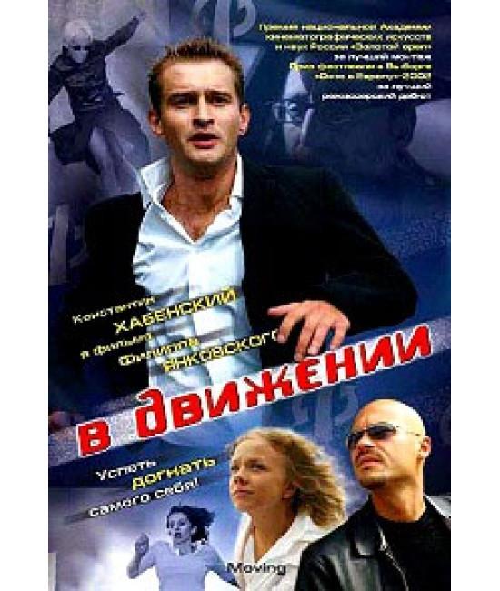 В движении [DVD]