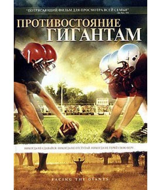 Противостояние Гигантам [DVD]