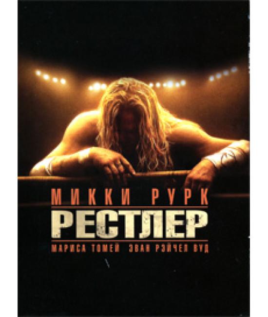 Рестлер [DVD]