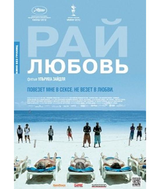 Рай: Любовь [DVD]