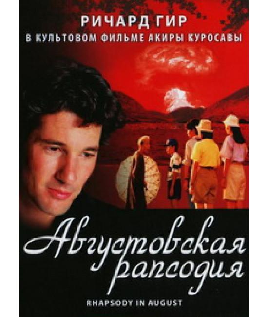 Августовская рапсодия [DVD]