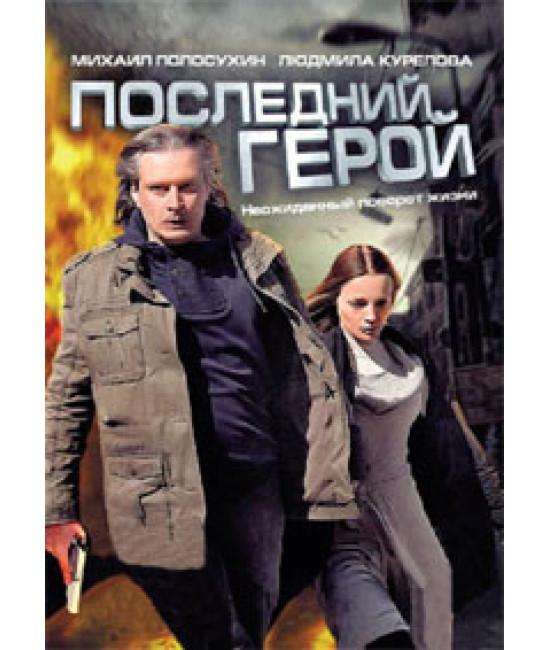 Последний герой [DVD]