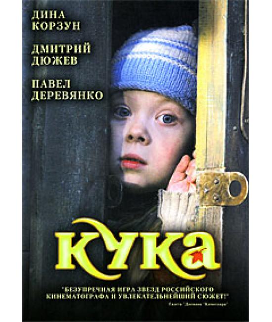 Кука [DVD]
