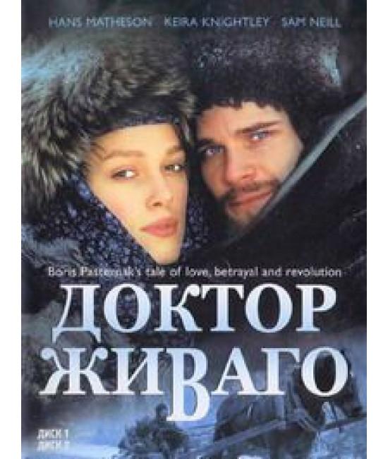 Доктор Живаго [DVD]