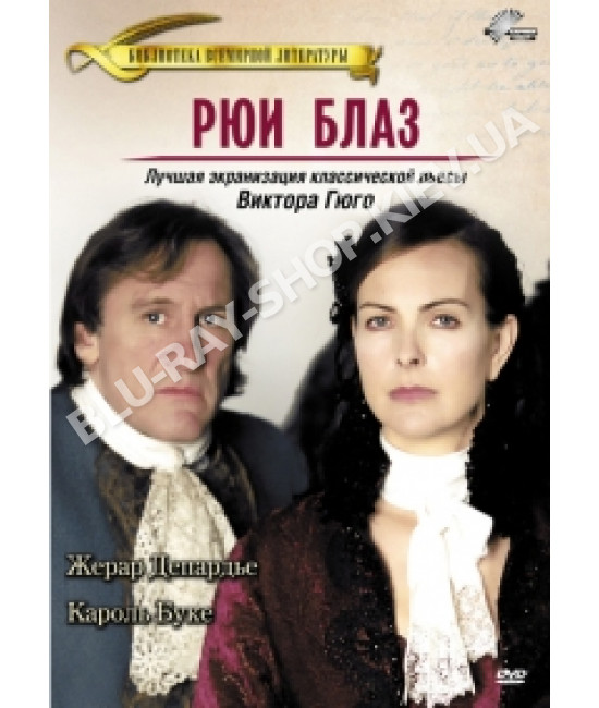 Ruy Blas [DVD]