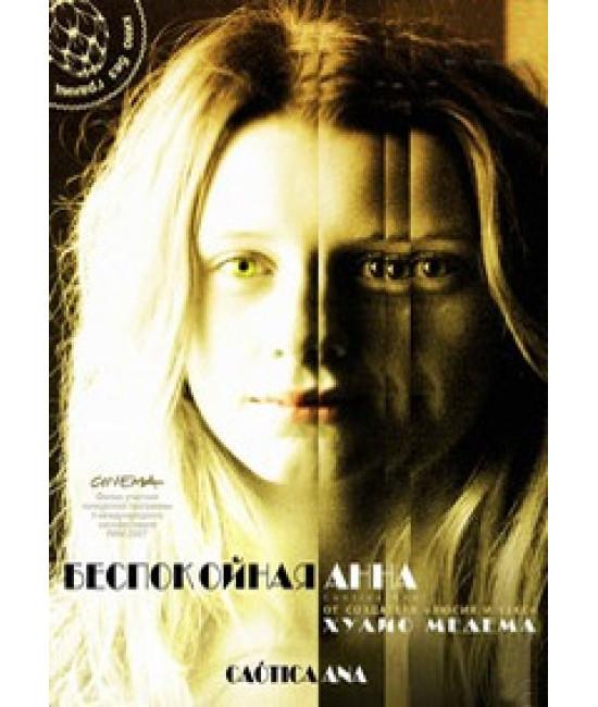 Беспокойная Анна (Хаотичная Анна) [DVD]