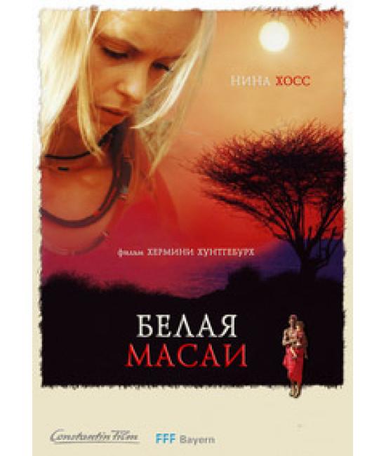 Белая масаи [DVD]