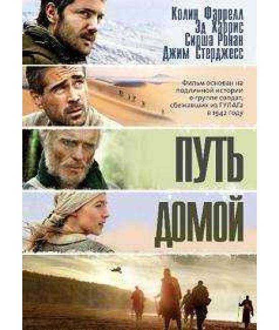 Путь домой [DVD]