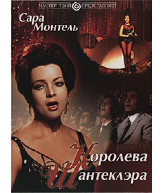 Королева Шантеклера [DVD]