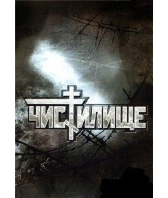 Чистилище [DVD]