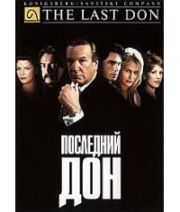Последний Дон 1 + 2 [DVD]
