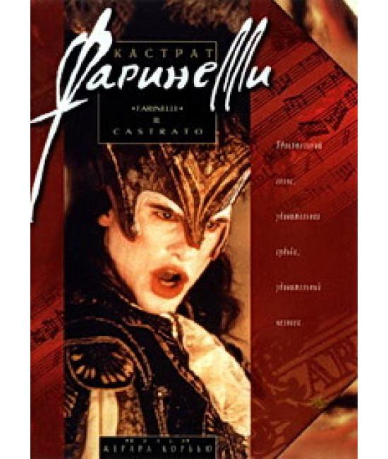 Фаринелли-кастрат [DVD]