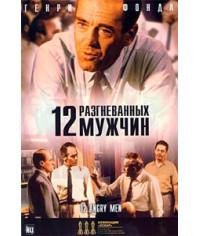 12 разгневанных мужчин [DVD]