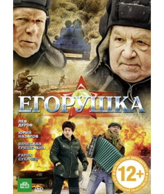 Егорушка [DVD]