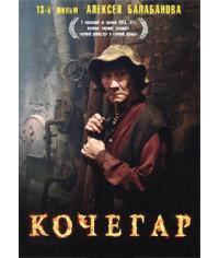 Кочегар [DVD]