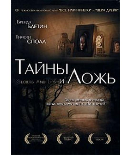 Тайны и ложь [DVD]