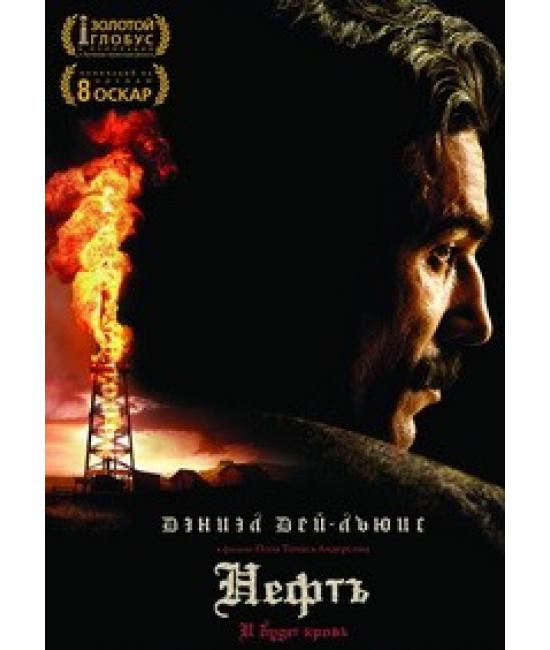 Нефть (И будет кровь) [DVD]