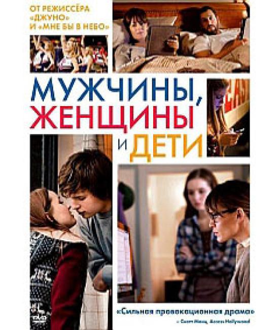 Мужчины, женщины и дети [DVD]