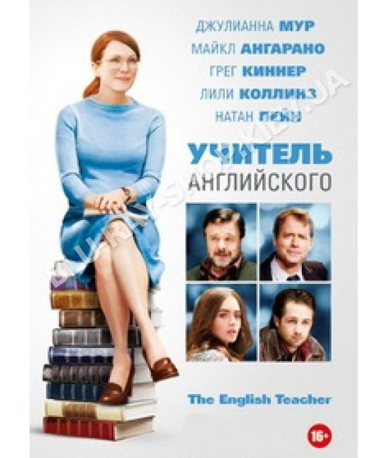 Учитель английского [DVD]
