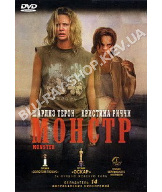 Монстр [DVD]