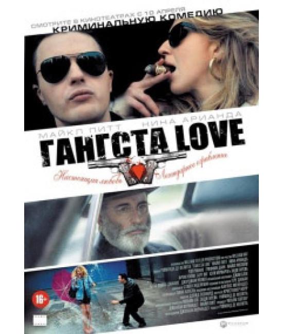 Гангста Love [DVD]