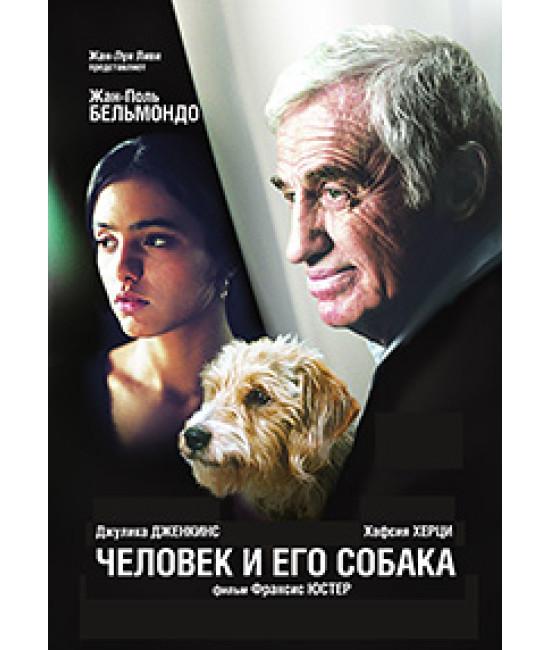 Человек и его собака [DVD]