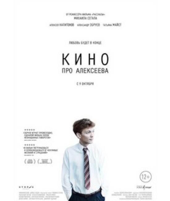 Кино про Алексеева [DVD]