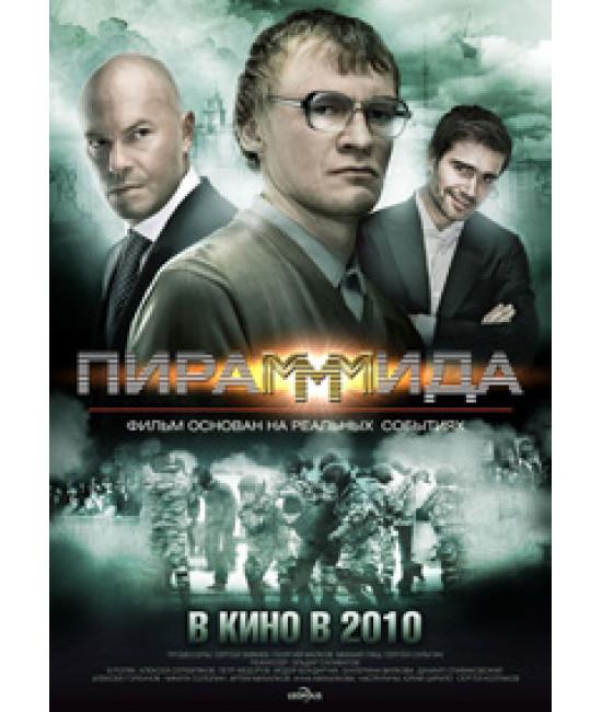 ПираМММида [DVD]