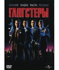 Гангстеры (Преступный синдикат) [DVD]