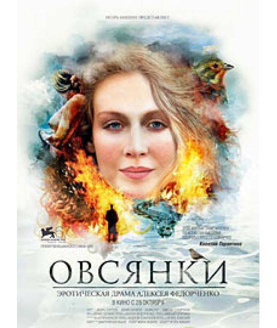 Овсянки [DVD]