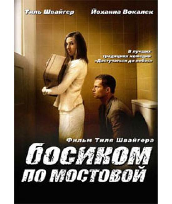 Босиком по мостовой [DVD]