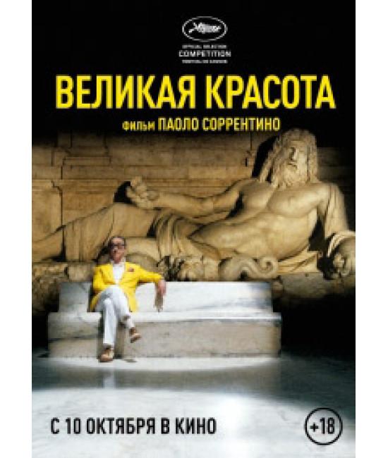 Великая красота [DVD]