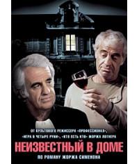 Неизвестный в доме [DVD]