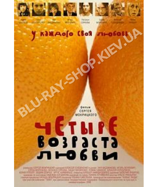 Четыре возраста любви [DVD]