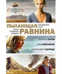 Пылающая равнина [DVD]